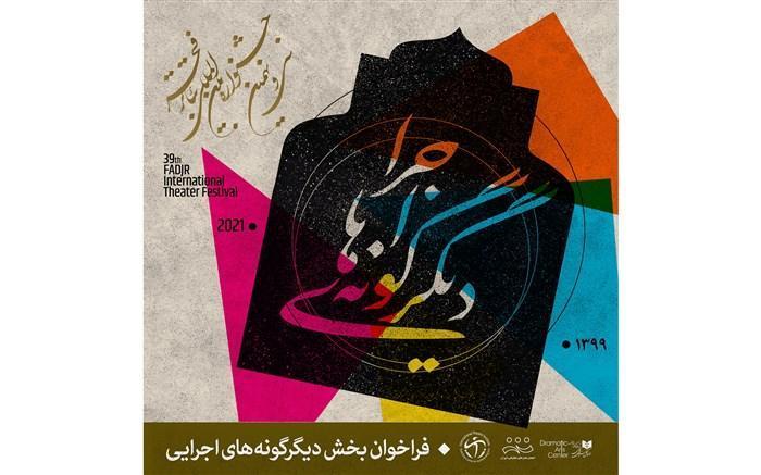 انتشار فراخوان بخش دیگرگونه های اجرایی جشنواره تئاتر فجر