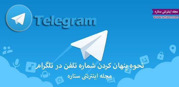 نحوه پنهان کردن شماره تلفن در تلگرام