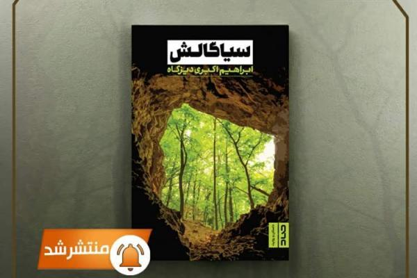 انتشار اثری جدید از ابراهیم اکبری دیزگاه، روایتی دینی از یک اسطوره تالشی