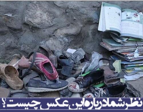 نظر شما درباره عکس چیست؟، دختران کابل در خون