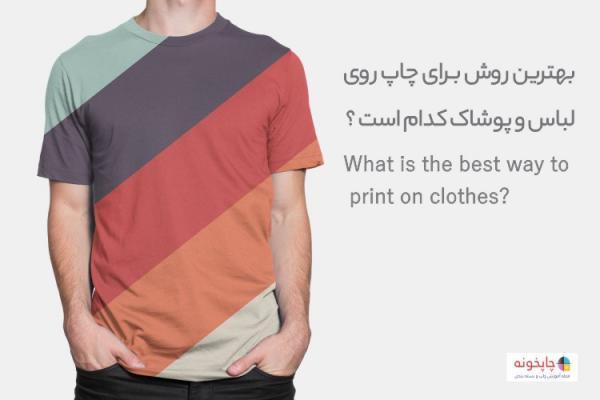 مقایسه چاپ DTG و چاپ اسکرین: بهترین روش برای چاپ پوشاک کدام است؟