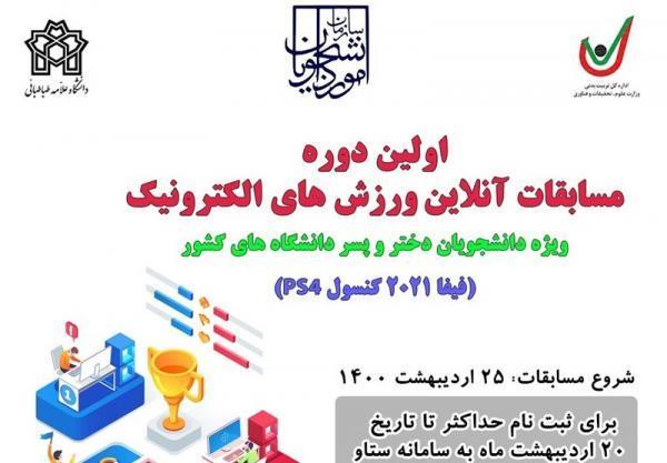 مسابقات ورزش های الکترونیک دانشجویان برگزار می گردد